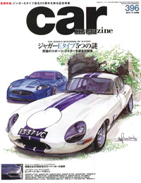 Jun. 2011 - CARMAGAZINE Cover