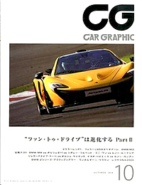 CAR GRAPHIC - October 2014 Issue Cover