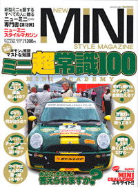 Aug. 2008 - MINI STYLE MAGAZINE Cover